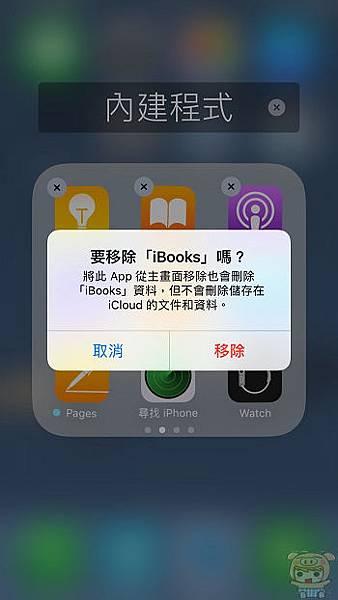 nEO_IMG_iOS 10 刪除內建_7991.jpg