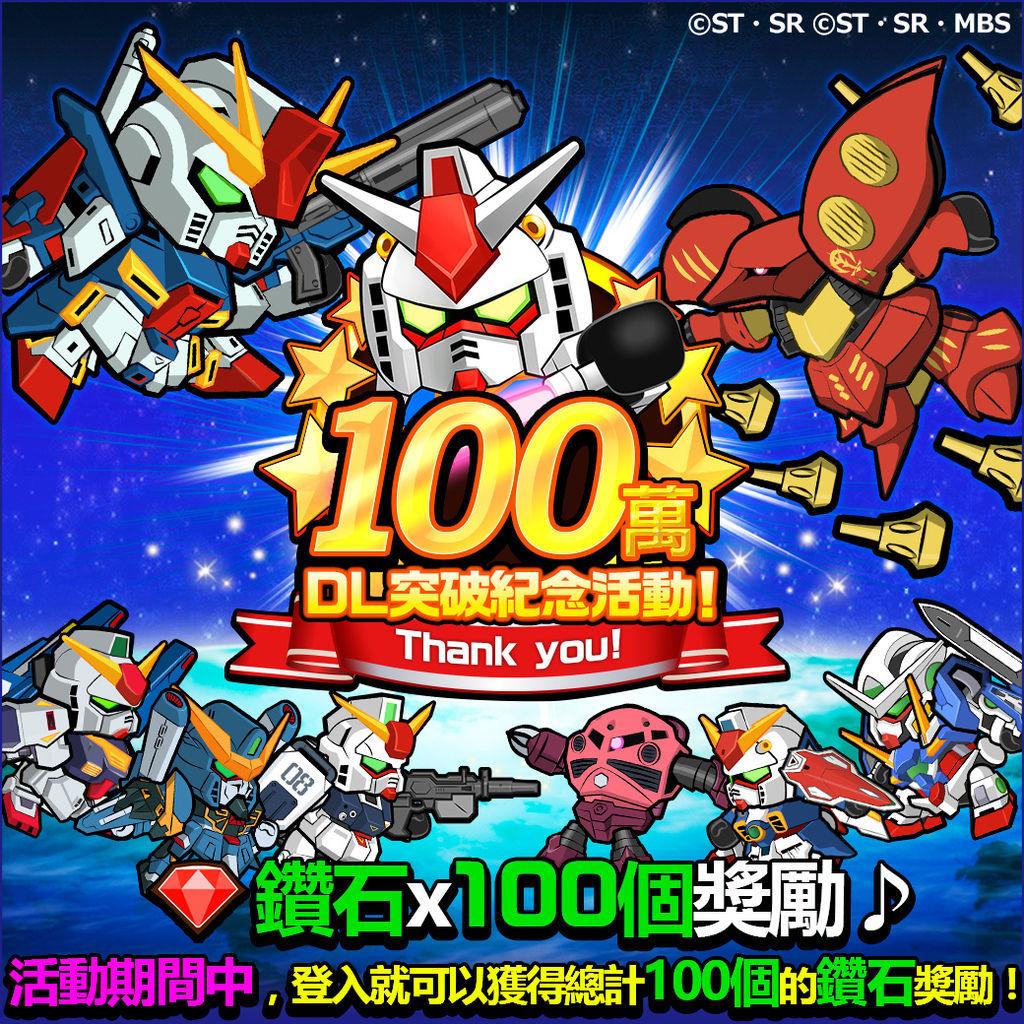 【圖一】為慶祝下載量突破100萬,將舉辦最多可獲得100顆鑽石的慶祝活動.jpg