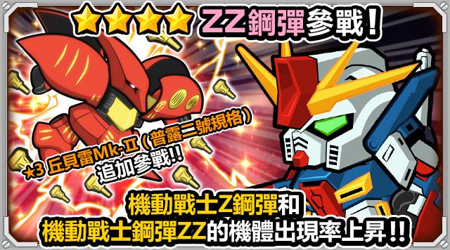 【圖二之二】「★3 超級鋼彈」或鑽石的「強襲,腦波傳導型鋼彈!」活動.png