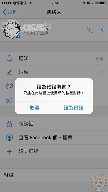 nEO_IMG_Fb悄悄話_8143.jpg
