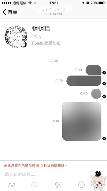 nEO_IMG_Fb悄悄話_6421.jpg