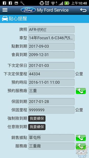 nEO_IMG_Screenshot_20161028-104836.jpg