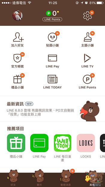 nEO_IMG_Line 清暫存_5098.jpg