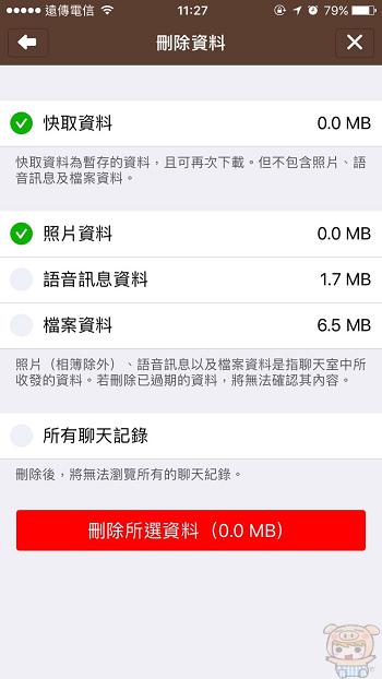nEO_IMG_Line 清暫存_9493.jpg