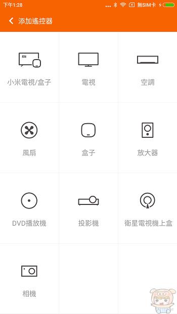 nEO_IMG_Screenshot_2016-11-14-13-28-13-923_com.duokan.phone.remotecontroller.jpg
