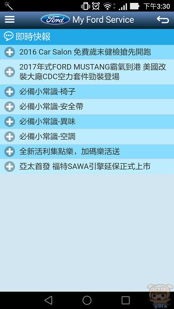 nEO_IMG_Screenshot_2016-11-17-09-57-31.jpg
