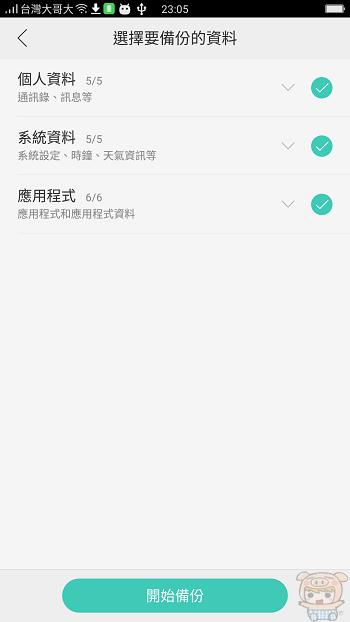 nEO_IMG_Screenshot_2016-11-28-23-05-39-51.jpg