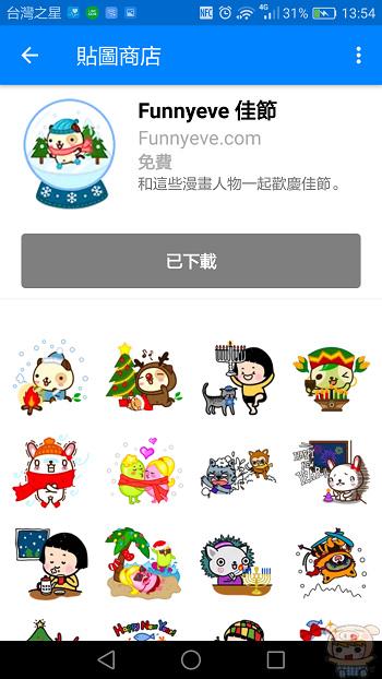nEO_IMG_Screenshot_2016-12-24-13-54-12.jpg