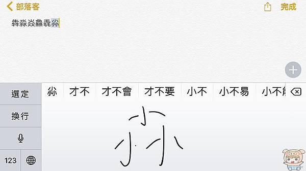 nEO_IMG_難字_2.jpg