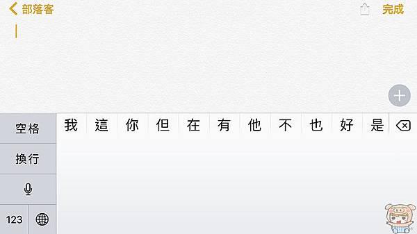 nEO_IMG_難字_7.jpg
