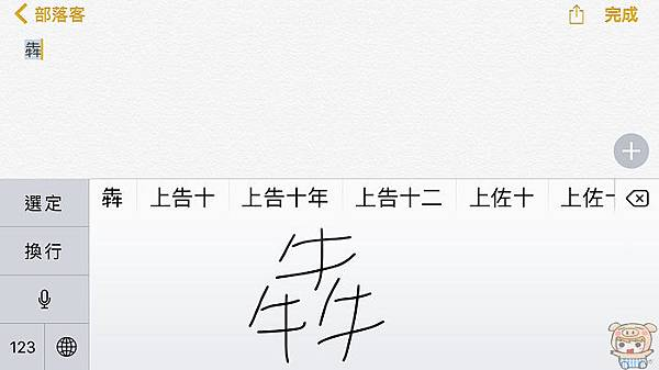 nEO_IMG_難字_8.jpg