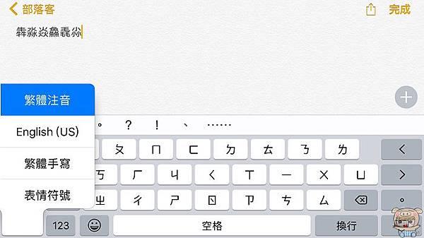 nEO_IMG_難字_3.jpg