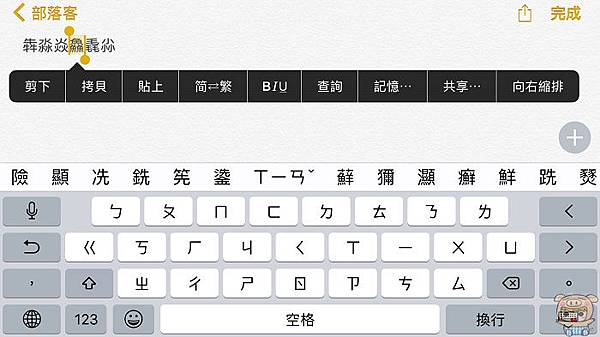 nEO_IMG_難字_4.jpg