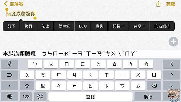 nEO_IMG_難字_6.jpg