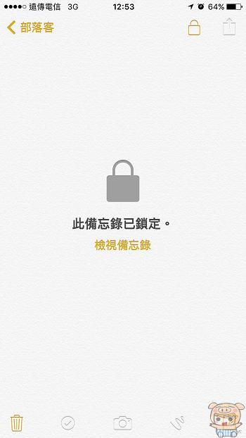 nEO_IMG_備忘錄上鎖_7.jpg