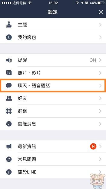 nEO_IMG_Line 通話_9.jpg