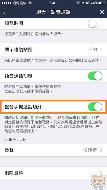nEO_IMG_Line 通話_10.jpg