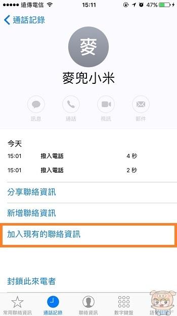 nEO_IMG_Line 通話_2.jpg