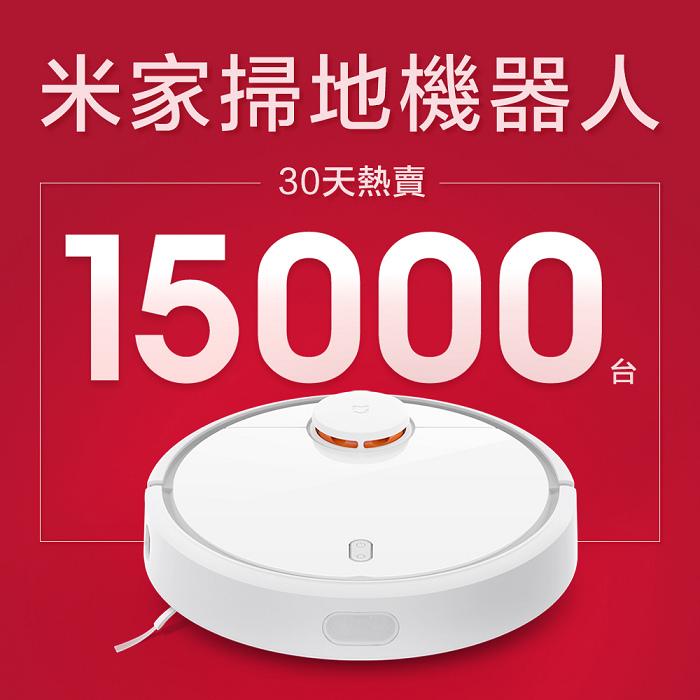 nEO_IMG_米家掃地機器人30天熱賣15000台!.jpg