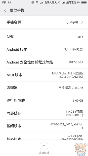 nEO_IMG_Screenshot_2017-07-02-00-51-28-516_com.android.settings.jpg