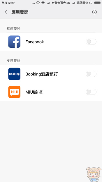 nEO_IMG_Screenshot_2017-07-02-00-29-20-657_com.miui.securitycore.jpg