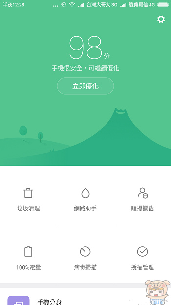 nEO_IMG_Screenshot_2017-07-02-00-28-13-723_com.miui.securitycenter.jpg