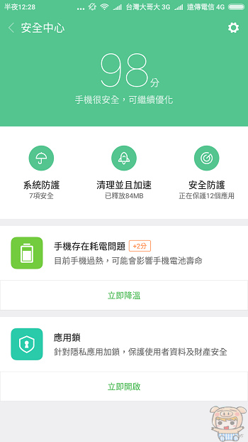 nEO_IMG_Screenshot_2017-07-02-00-28-25-409_com.miui.securitycenter.jpg