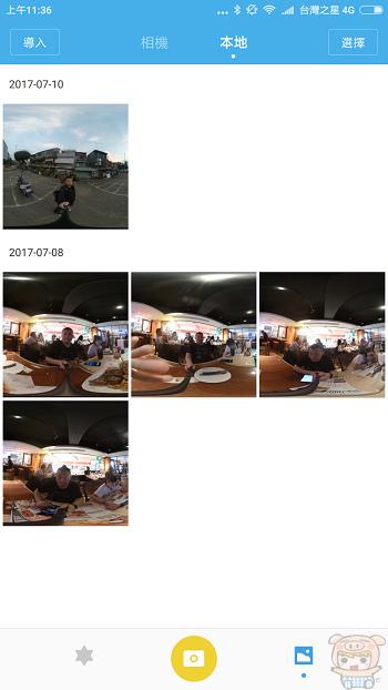 nEO_IMG_Screenshot_2017-07-14-11-36-50-103_com.madv360.madv.sig.jpg