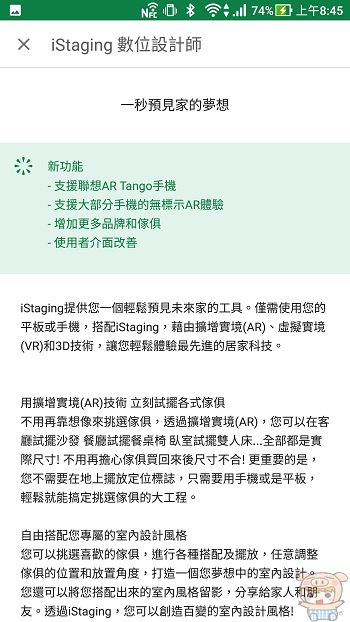 nEO_IMG_Screenshot_20170718-084556.jpg