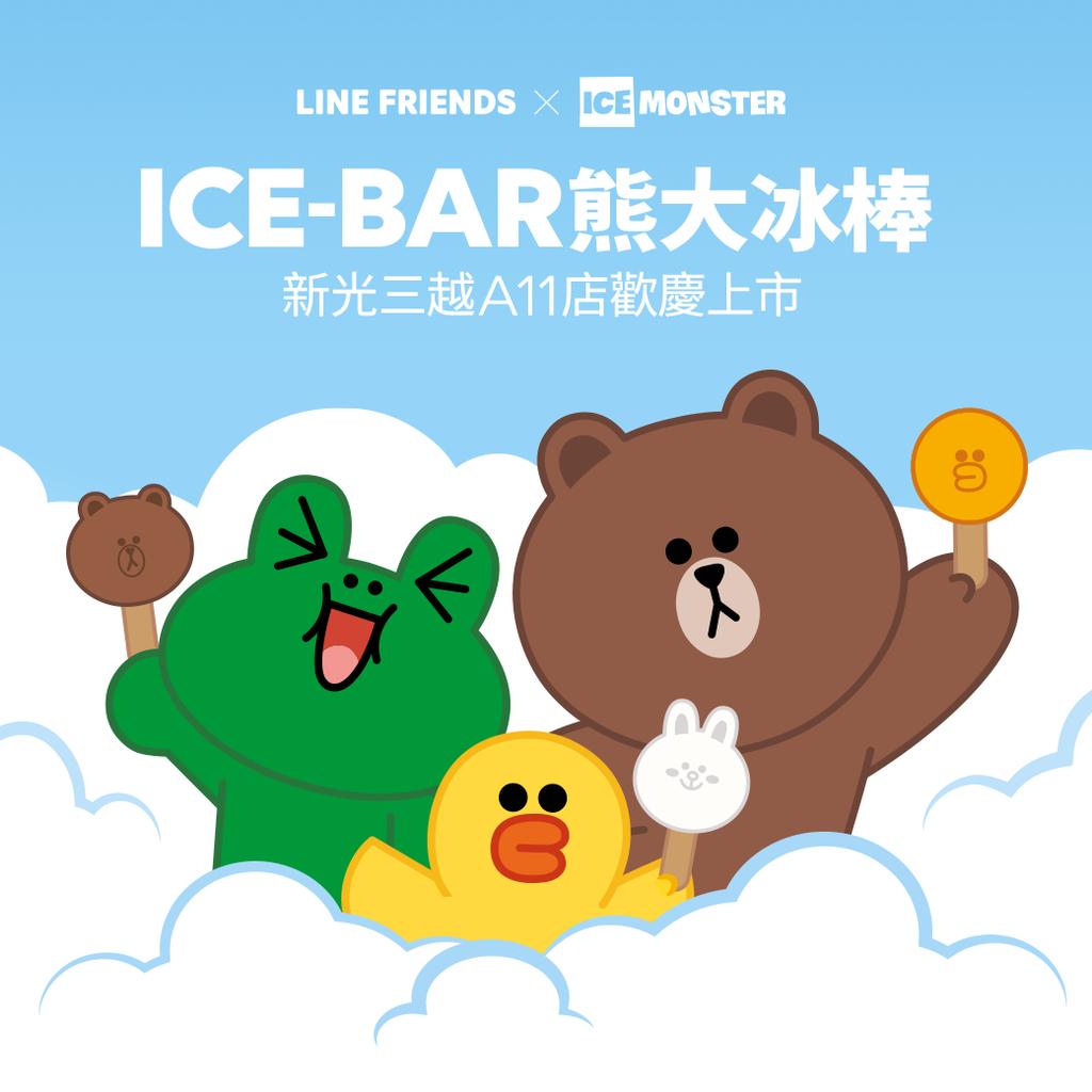【圖一】LINE FRIENDS Cafe X ICE MONSTER首度聯名,熊大冰棒限量開賣!.png