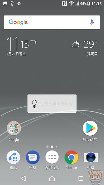 nEO_IMG_Screenshot_20170721-231517.jpg
