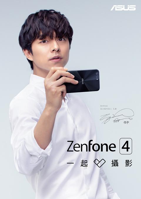 華碩今日宣布由亞洲男神─「孔劉」擔任新一代智慧型手機ASUS ZenFone 4系列亞太區代言人。.jpg