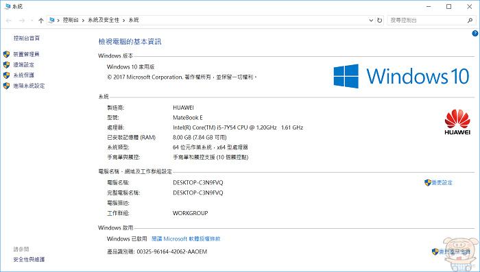 輕薄可攜,新一代二合一筆電 HUAWEI MateBook E 開箱 - 28