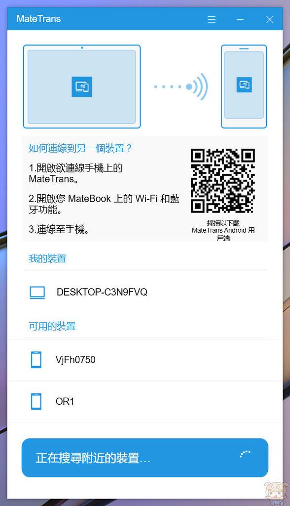 輕薄可攜,新一代二合一筆電 HUAWEI MateBook E 開箱 - 36