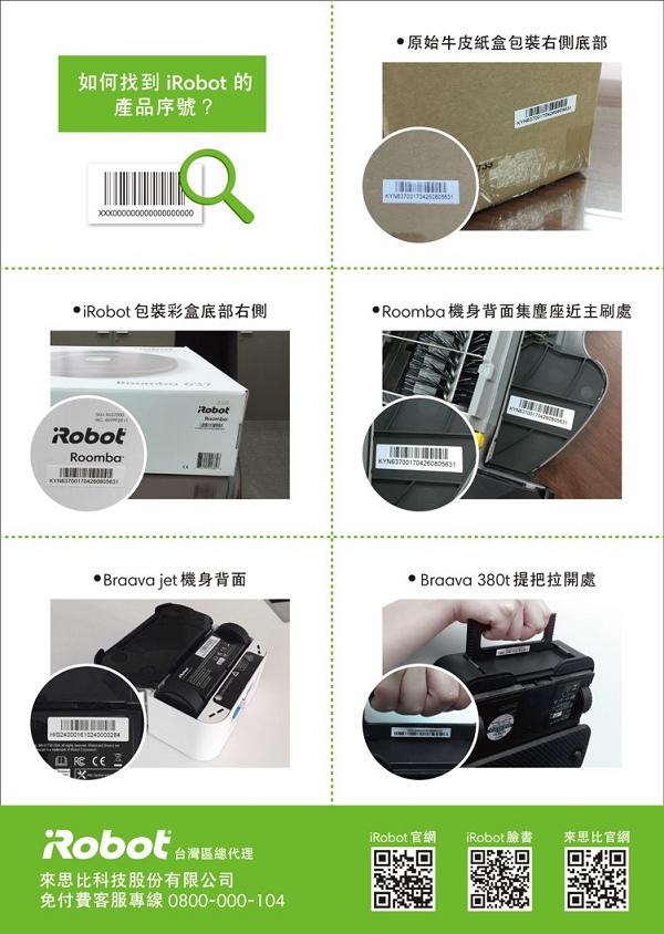 nEO_IMG_【iRobot線上註冊教學】如何找到iRobot的產品序號.jpg