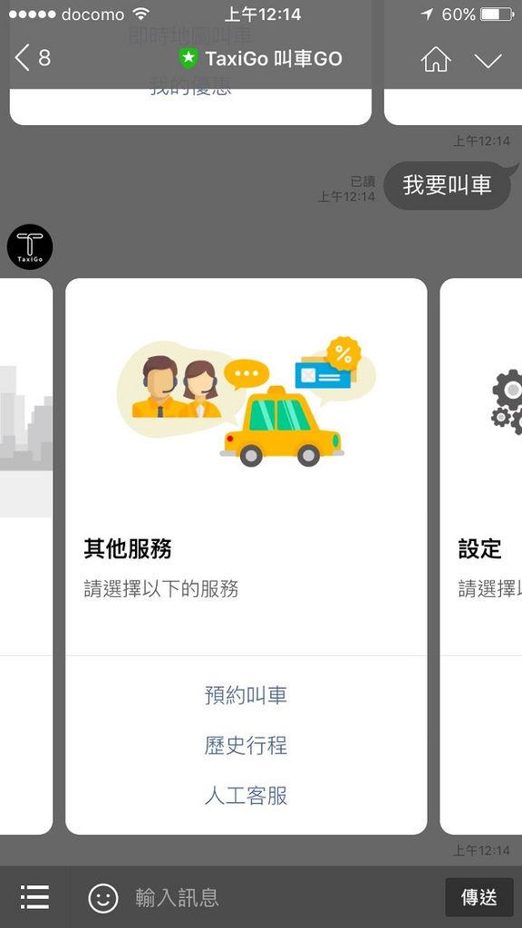 nEO_IMG_【圖二】TaxiGO運用LINE Messaging API打造聊天即時預約計程車服務.jpg