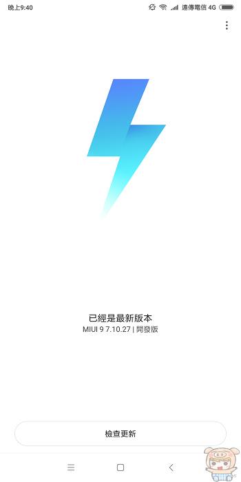 nEO_IMG_Screenshot_2017-11-01-21-40-39-589_com.android.updater.jpg