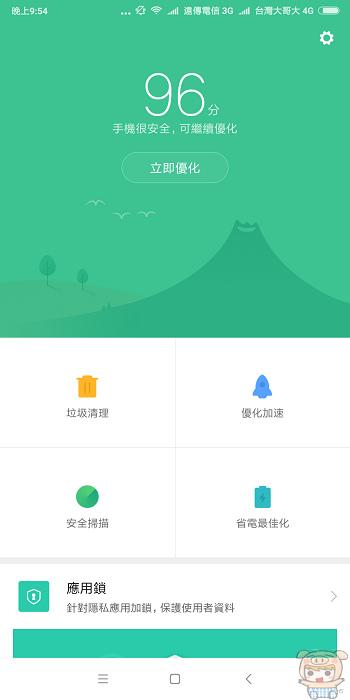 nEO_IMG_Screenshot_2017-11-01-21-54-38-430_com.miui.securitycenter.jpg