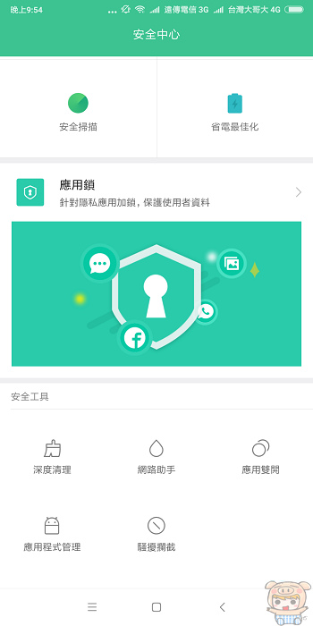 nEO_IMG_Screenshot_2017-11-01-21-54-43-245_com.miui.securitycenter.jpg