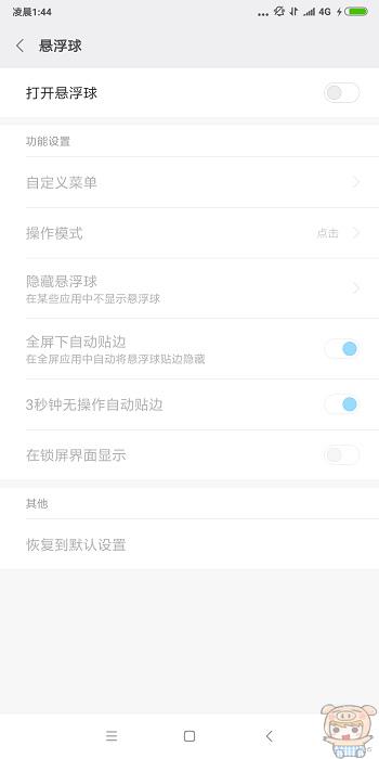 nEO_IMG_Screenshot_2017-11-03-01-44-46-580_com.miui.touchassistant.jpg