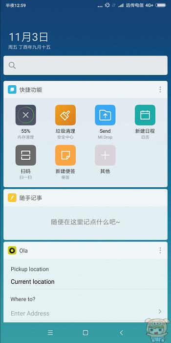 nEO_IMG_Screenshot_2017-11-03-00-59-38-948_com.miui.home.jpg