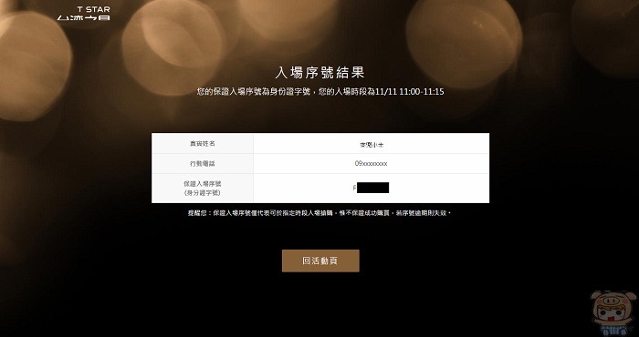 nEO_IMG_入場序號結果(麥兜小米).jpg