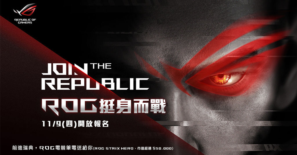 ROG玩家共和國宣布「2017 ROG挺身而戰」台灣區海選,即日起至11月21日止開放線上報名。.jpg