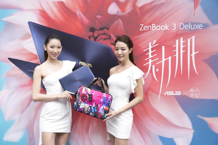即日起購買ASUS ZenBook 3 Deluxe與ASUS Zenbook Flip S全系列,並至華碩官網完成線上登錄就送蜷川實花限量聯名筆電包.jpg
