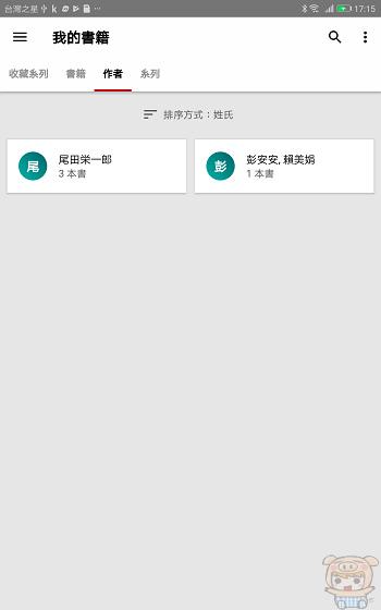 nEO_IMG_Screenshot_20171204-171536.jpg