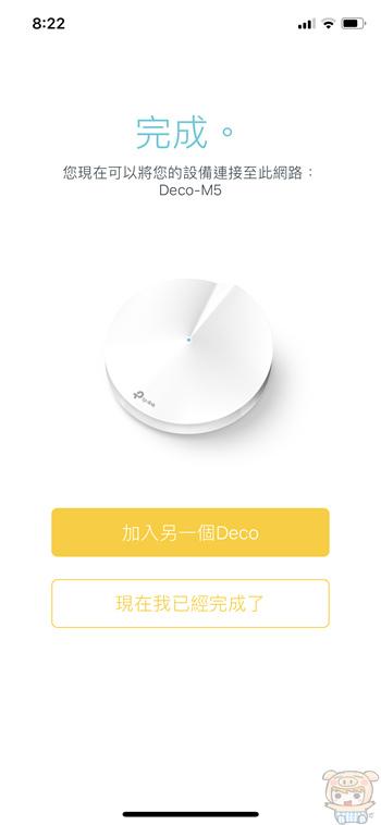 讓家中充滿 Wi-Fi訊號,TP-Link Deco M5 Mesh Wi-Fi 系統無線網狀路由器 - 27