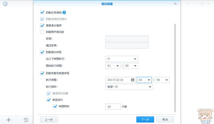 nEO_IMG_透過 Hyper Backup 還能自訂設定備份排程,並提供備份資料完整性檢查與去重複資料技術降低儲存空間.jpg