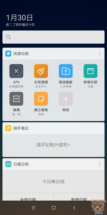 nEO_IMG_Screenshot_2018-01-30-15-55-52-902_com.miui.home.jpg