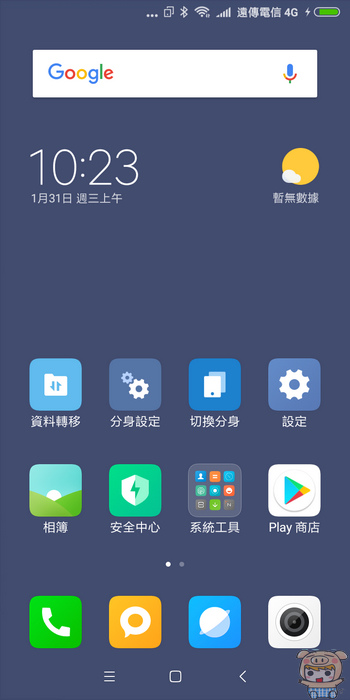 nEO_IMG_Screenshot_2018-01-31-10-23-20-515_com.miui.home.jpg