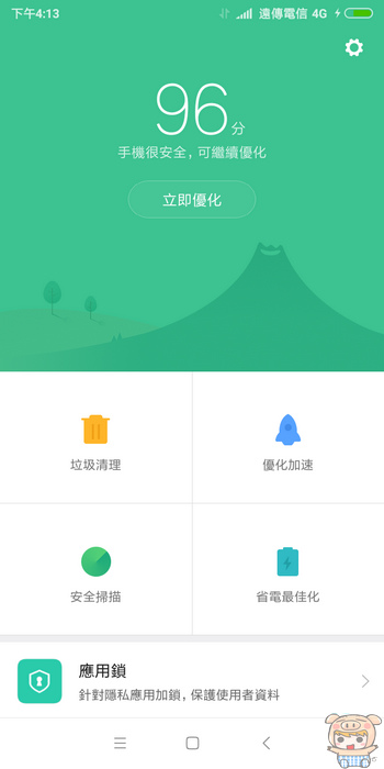 nEO_IMG_Screenshot_2018-01-30-16-13-30-249_com.miui.securitycenter.jpg
